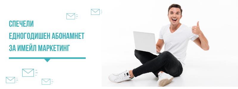 Едногодишен абонамент за имейл маркетинг