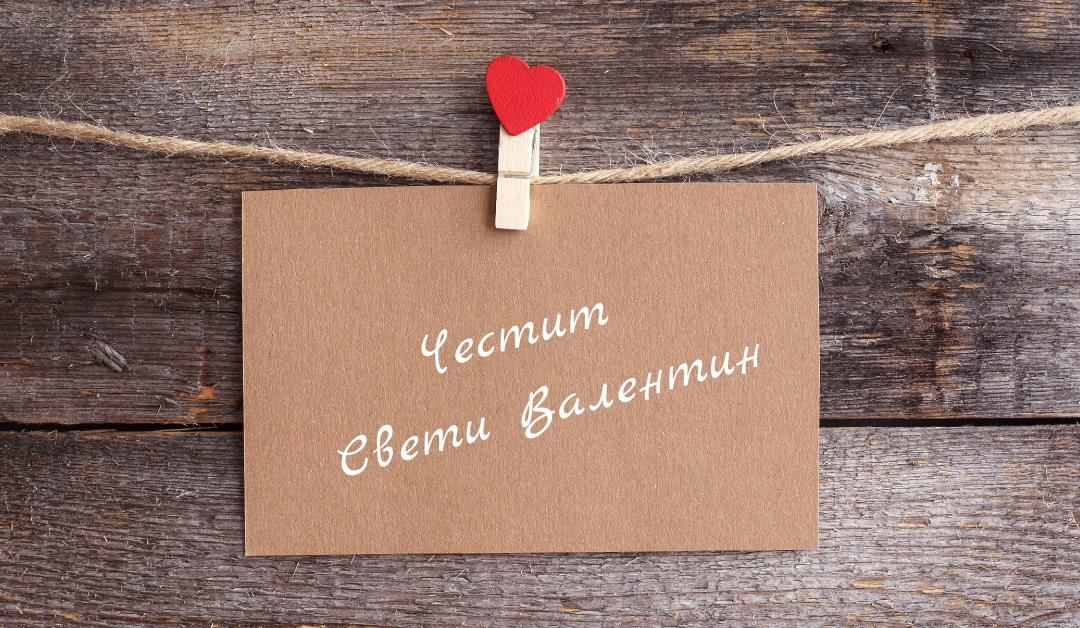 7 тайни за повече продажби по Св.Валентин