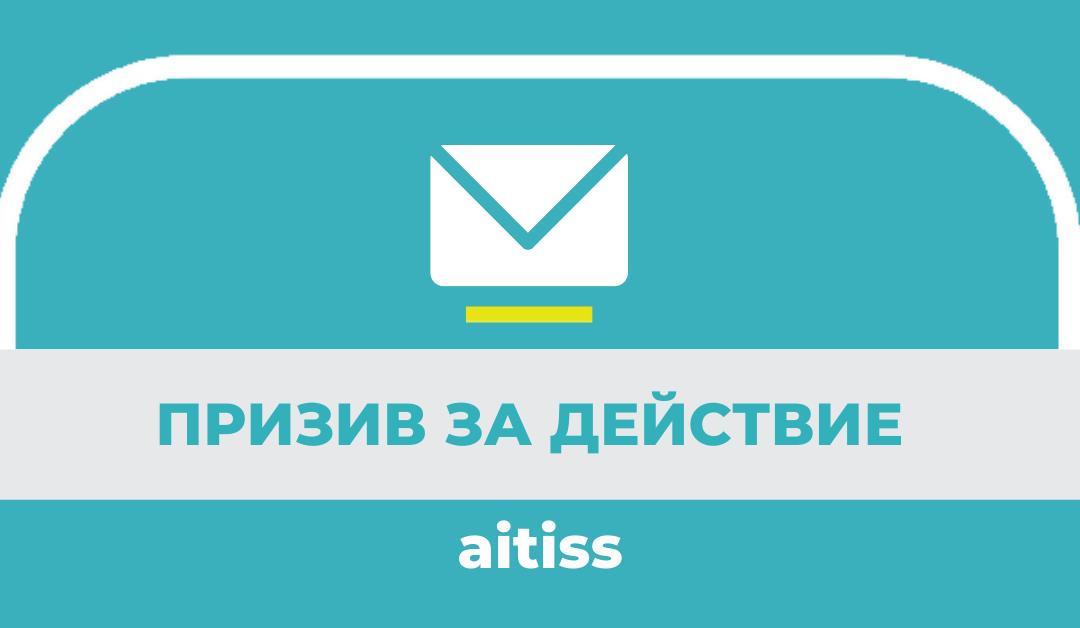 Как се правят призиви за действие в имейла