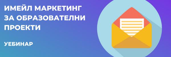 Имейл маркетинг за образователни проекти