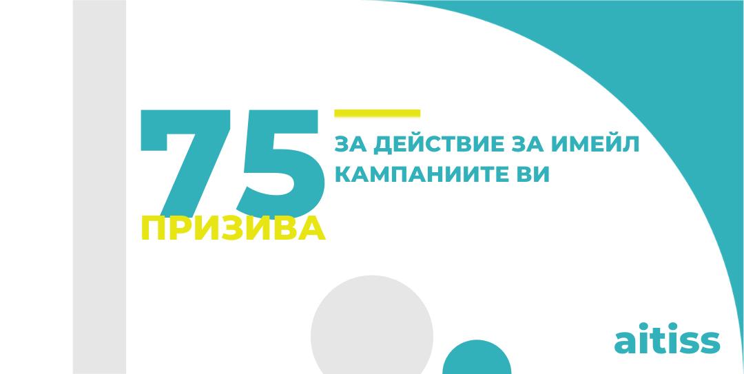 75 призива за действие за имейл кампаниите ви