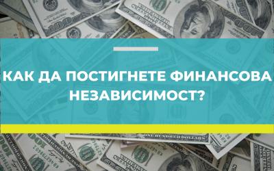 Как да постигнете финансова независимост?
