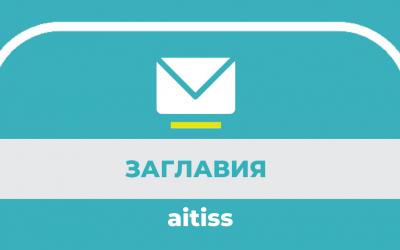 Заглавията в имейлите и как да ги използвате ефективно